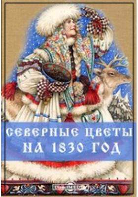 Северные цветы на 1830 год