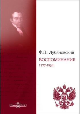 Воспоминания. 1777-1834