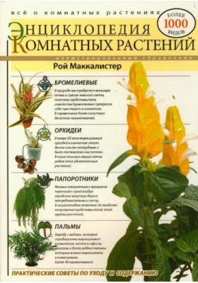 Энциклопедия комнатных растений : Иллюстрированный справочник