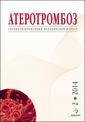 Атеротромбоз: специализированный медицинский журнал. 2014. № 2