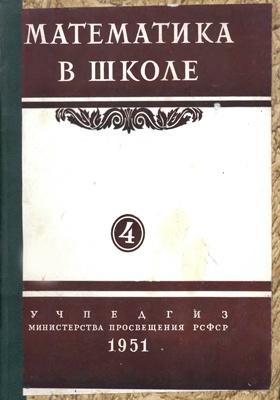 Математика в школе. № 4. Июль-август. 1951 : методический журнал: журнал