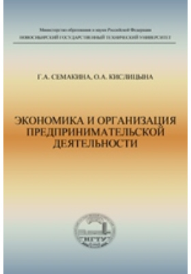 Экономика и организация предпринимательской деятельности: учебное пособие