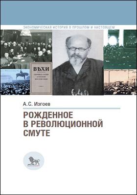 Рожденное в революционной смуте: научно-популярное издание