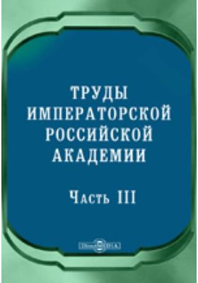 Труды Императорской Российской Академии, Ч. 3