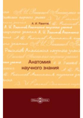 Анатомия научного знания. Популярное введение в логику и методологию науки