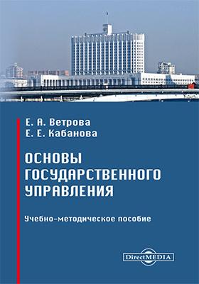 Основы государственного управления: учебно-методическое пособие