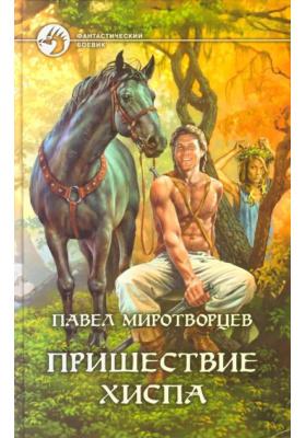 Пришествие Хиспа : Фантастический роман