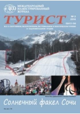 Турист : все о спортивном, экскурсионном, экстремальном и экзотическом туризме и оздоровительном отдыхе: журнал. 2014. № 3(455)