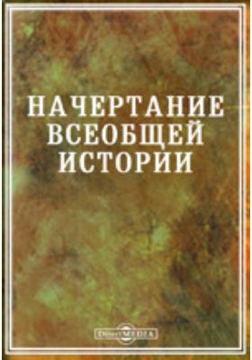 Начертание всеобщей истории, изданное при университетском благородном пансионе