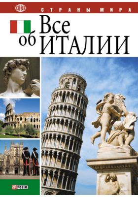 Все об Италии