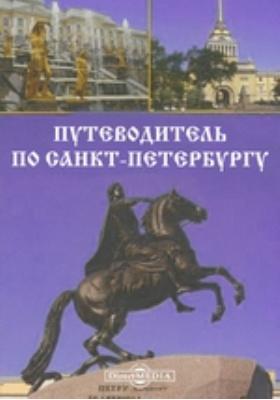 Путеводитель по Санкт-Петербургу. Образовательные экскурсии