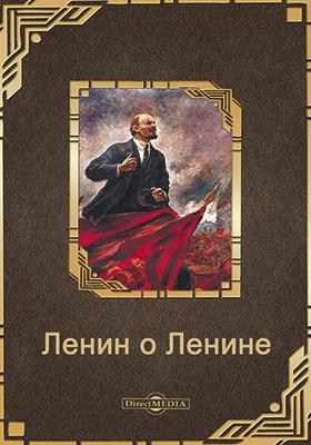 Ленин и о Ленине : материалы для библиографического указателя за 1924 год: библиографическое пособие