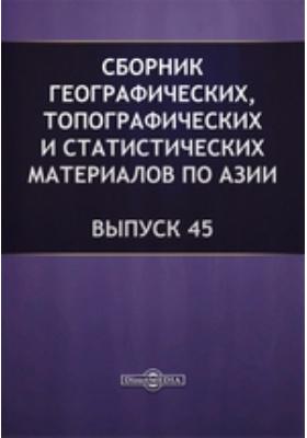 Сборник географических, топографических и статистических материалов по Азии: журнал. 1891. Вып. 45