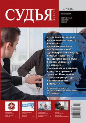 Судья. 2014. № 7(43)