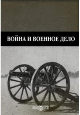 Война и военное дело: практическое пособие