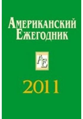 Американский Ежегодник : 2011: научное издание
