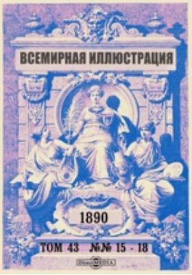 Всемирная иллюстрация: журнал. 1890. Том 43, №№ 15-18