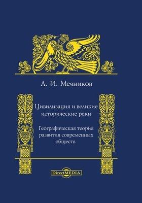 Цивилизация и великие исторические реки : географическая теория развития современных обществ: монография
