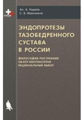 Эндопротезы тазобедренного сустава в России : философия построения, обзор имплантантов, рациональный выбор