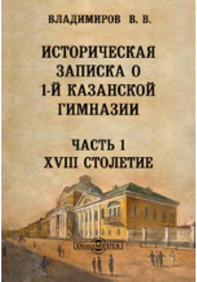 Историческая записка о 1-й Казанской гимназии, Ч. 1. XVIII столетие