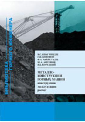 Металлоконструкции горных машин. Конструкции, эксплуатация, расчет: учебное пособие