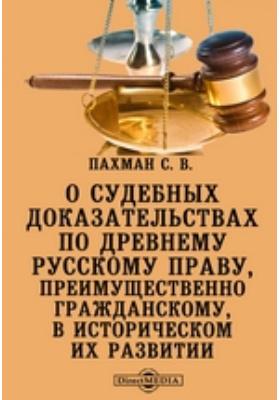 О судебных доказательствах по древнему русскому праву, преимущественно гражданскому, в историческом их развитии