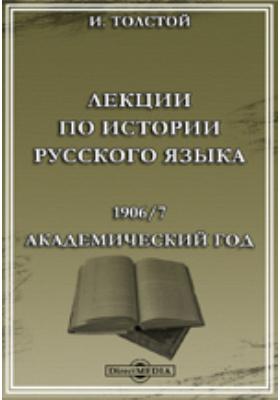 Лекции по истории русского языка. 1906/7 академический год