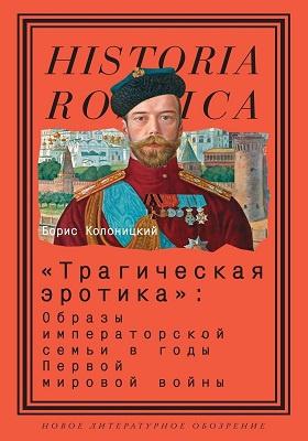 Трагическая эротика : образы императорской семьи в годы Первой мировой войны