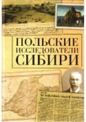 Польские исследователи Сибири
