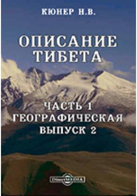 Описание Тибет. Вып. 2. Очерк физической географии Тибета, Ч. 1. Географическая