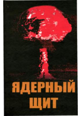 Ядерный щит