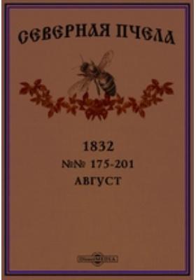 Северная пчела: журнал. 1832. №№ 175-201, Август