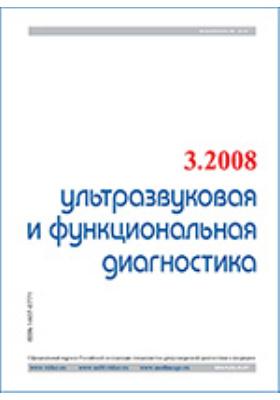 Ультразвуковая и функциональная диагностика: журнал. 2008. № 3