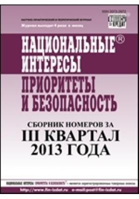 Национальные интересы = National interests : приоритеты и безопасность: журнал. 2013. № 25/36