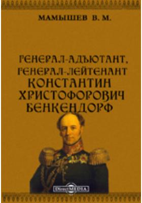Генерал-адъютант, генерал-лейтенант Константин Христофорович Бенкендорф
