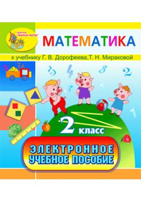 Электронное учебное пособие к учебнику математики Г.В. Дорофеева и Т.Н. Мираковой для 2 класса
