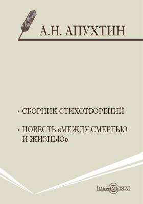 Сборник стихотворений. Повесть «Между смертью и жизнью»