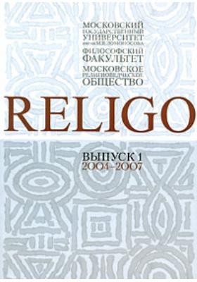 Religo : Альманах Московского религиоведческого общества: журнал. 2007. Выпуск 1