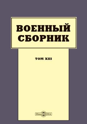 Военный сборник: журнал. 1860. Т. 13