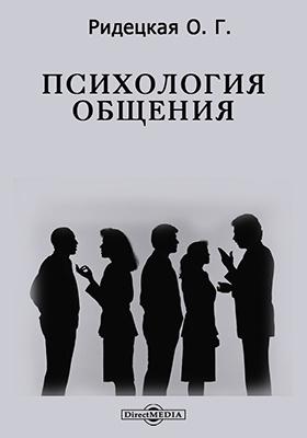 Психология общения: хрестоматия