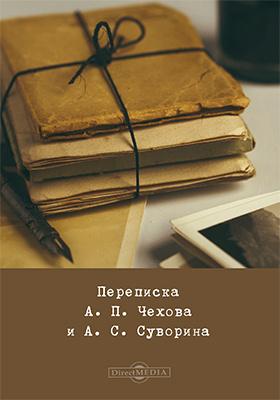 Переписка А. П. Чехова и А. С. Суворина: документально-художественная литература