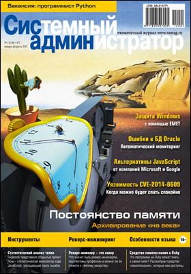 Системный администратор: журнал. 2015. № 1/2(146/147)