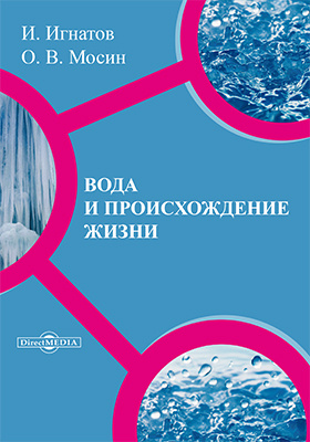 Вода и происхождение жизни : сборник научных статей: сборник научных трудов
