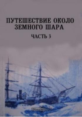 Путешествие около земного шара : предпринятое британским корабельным капитаном Самуилом Валлисом. В 1766 и оконченное в 1768 году., Ч. 3