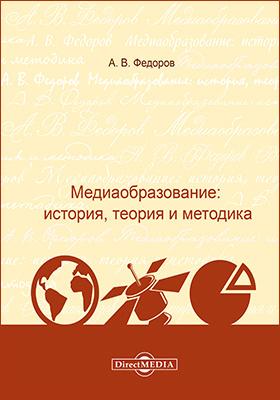 Медиаобразование : история, теория и методика: монография