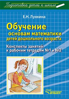 Обучение основам математики детей дошкольного возраста : конспекты занятий к рабочим тетрадям № 1–2: методическое пособие