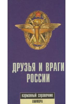 Друзья и враги России : Карманный справочник