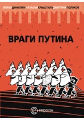 Враги Путина