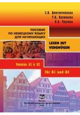 Пособие по немецкому языку для начинающих. Уровень А1 и А2: учебное пособие