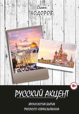 Русский акцент (хронология бытия русского израильтянина)